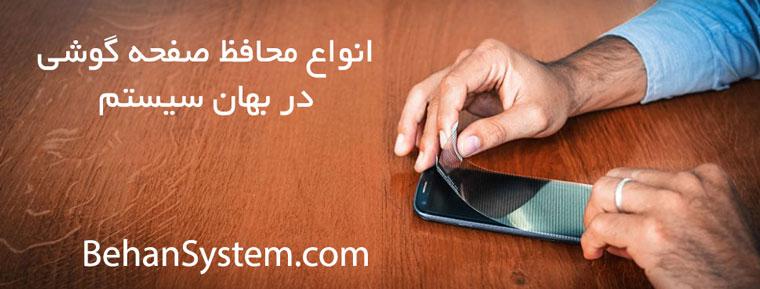 گلس گوشی موبایل