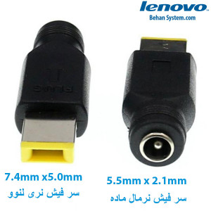 CABEL charger ADAPTER Connector From 5.5mm x 2.1mm Female Plug to Square Plug Lenovo