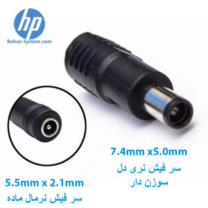 CABEL charger ADAPTER Connector From 5.5mm x 2.1mm Female Plug to 7.4mm x5.0mm HP