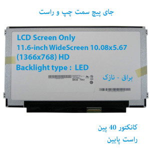 "LED 11.6 40 pin WideScreen (10.08""x5.67"") WXGA (1366x768) HD Glossy LCD Screen B116XW03"