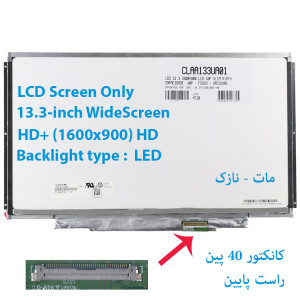 LED 13.3 SLIM 40 pin Matte WideScreen HD+ (1600x900) Glossy LCD Screen CLAA133UA01