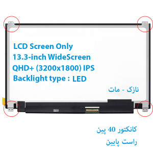 LED 13.3 SLIM 40 pin Matte WideScreen QHD+ (3200x1800) LCD Screen LTN133YL06-H01  LTN133YL04-P01