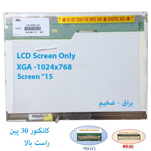 LED 15.0 FAT 30 pin XGA (1024x768) Glossy LCD Screen Only LTN150XB-L03