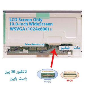 LED 10.0 FAT 30 pin WideScreen WSVGA (1024x600) Glossy LCD Screen Only HSD100IFW1-A00
