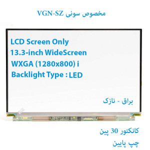 LED 13.3 30 pin WXGA (1280x800)  Glossy LCD Screen Sony Vaio VGN-SZ LTD133EXBY