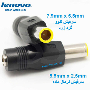 CABEL charger ADAPTER Connector From 5.5mm x 2.1mm Female Plug to 7.9mm x5.5mm LENOVO