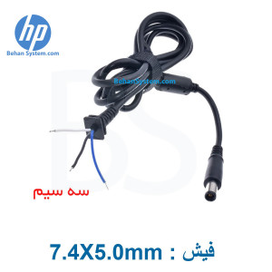 7.4mm x 5.0mm DC Jack Cable Power Charger Plug Connector hp