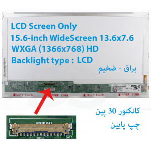 "LED 15.6 FAT 30 pin WideScreen (13.6""x7.6"") WXGA (1366x768) HD Glossy LCD Screen Only"