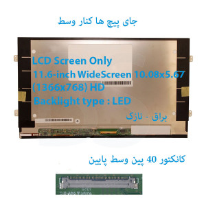 "LED 11.6 40 pin WideScreen (10.08""x5.67"") WXGA (1366x768) HD Glossy LCD Screen LP116WH4(SL)(N2)"