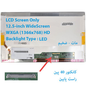 LED 12.5 FAT 40 pin WideScreen WXGA (1366x768) HD Matte LCD Screen LTN125AT02-301,LTN125AT02,B125XW02 V.0