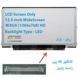 LED 12.5 SLIM 40 pin WideScreen WXGA (1366x768) HD Glossy LCD Screen Only LP125XW01