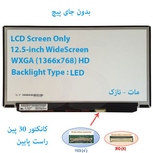 LED 12.5 FAT 30 pin WideScreen WXGA (1366x768) HD Glossy LCD Screen Only LP125WH2(SP)(T1)