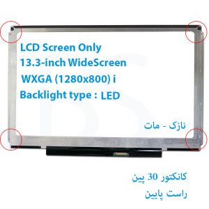 LED 13.3 SLIM 30 pin Matte WideScreen WXGA (1280x800) LCD Screen LTN133AT05