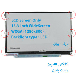 LED 13.3 SLIM 40 pin WideScreen WXGA (1280x800) HD Glossy LCD Screen LTN133AT15 , B133EW06