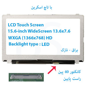 "LED 15.6 SLIM 40 pin WideScreen (13.6""x7.6"") HD (1366x768)  Glossy LCD Screen Touch B156XTT01.0"