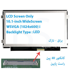 LED 10.1 SLIM 40 pin WideScreen WSVGA (1024x600) Glossy LCD Screen Only LTN101NT08