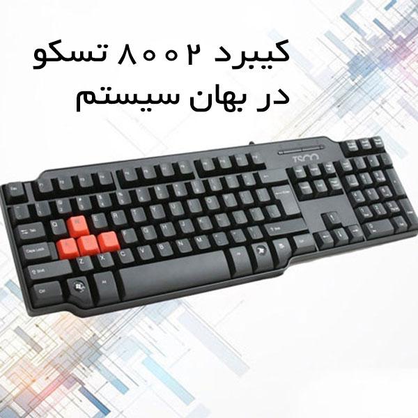 TK-8002-Keyboard-TK-8002-Tsco